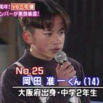 岡田准一のデビュー秘話!ジュニア時代・デビュー当時の写真やエピソードは?